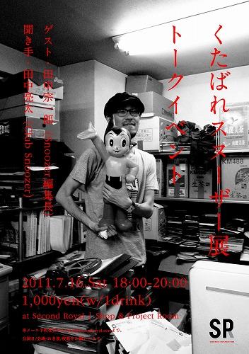 20110712-110716kutasunu.jpg