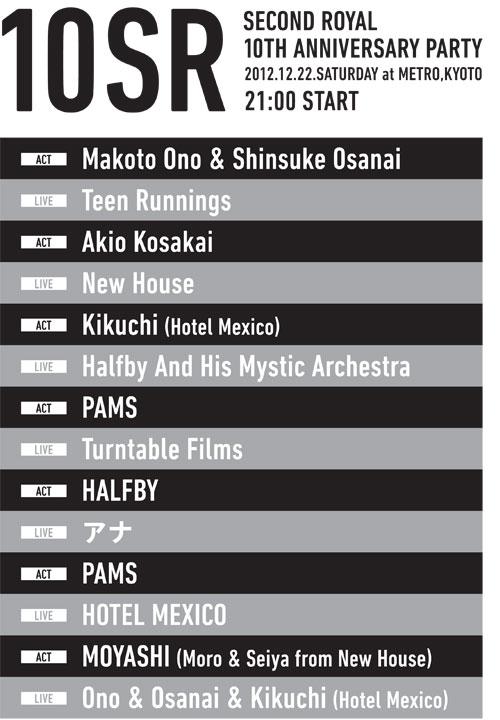 20121220-timetable1222.jpg