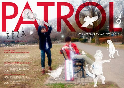 20130221-ana_patrol_a-aka500.jpg