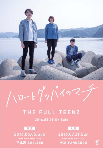 20160603-fullteenz_flyer1.jpg