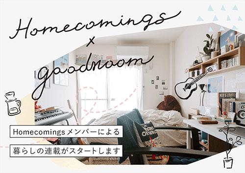 20210512-goodroom500.jpg